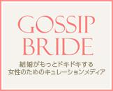 北海道札幌の結婚式場検索サイトブライズルーム
